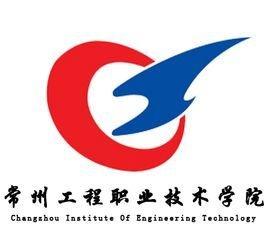 常州工程职业技术学院