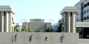 清华大学东门