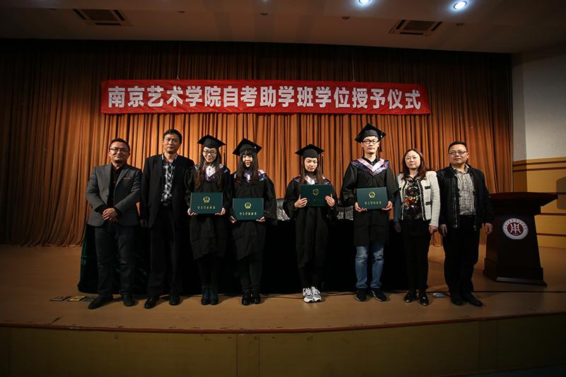 学生自考助学毕业典礼