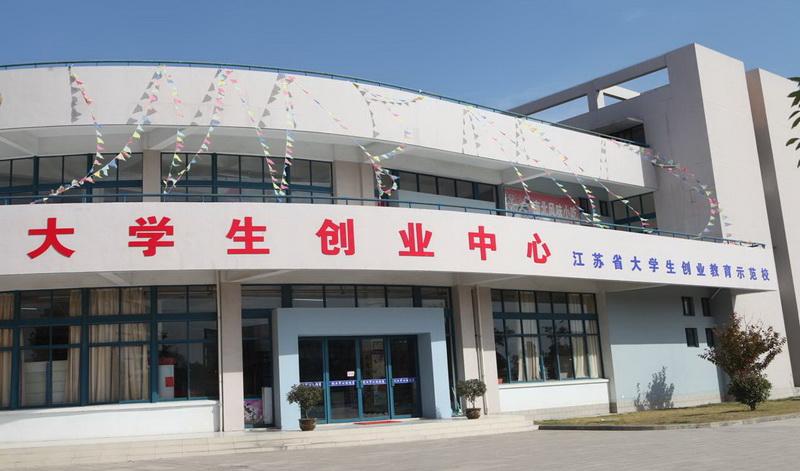 大学生创业中心