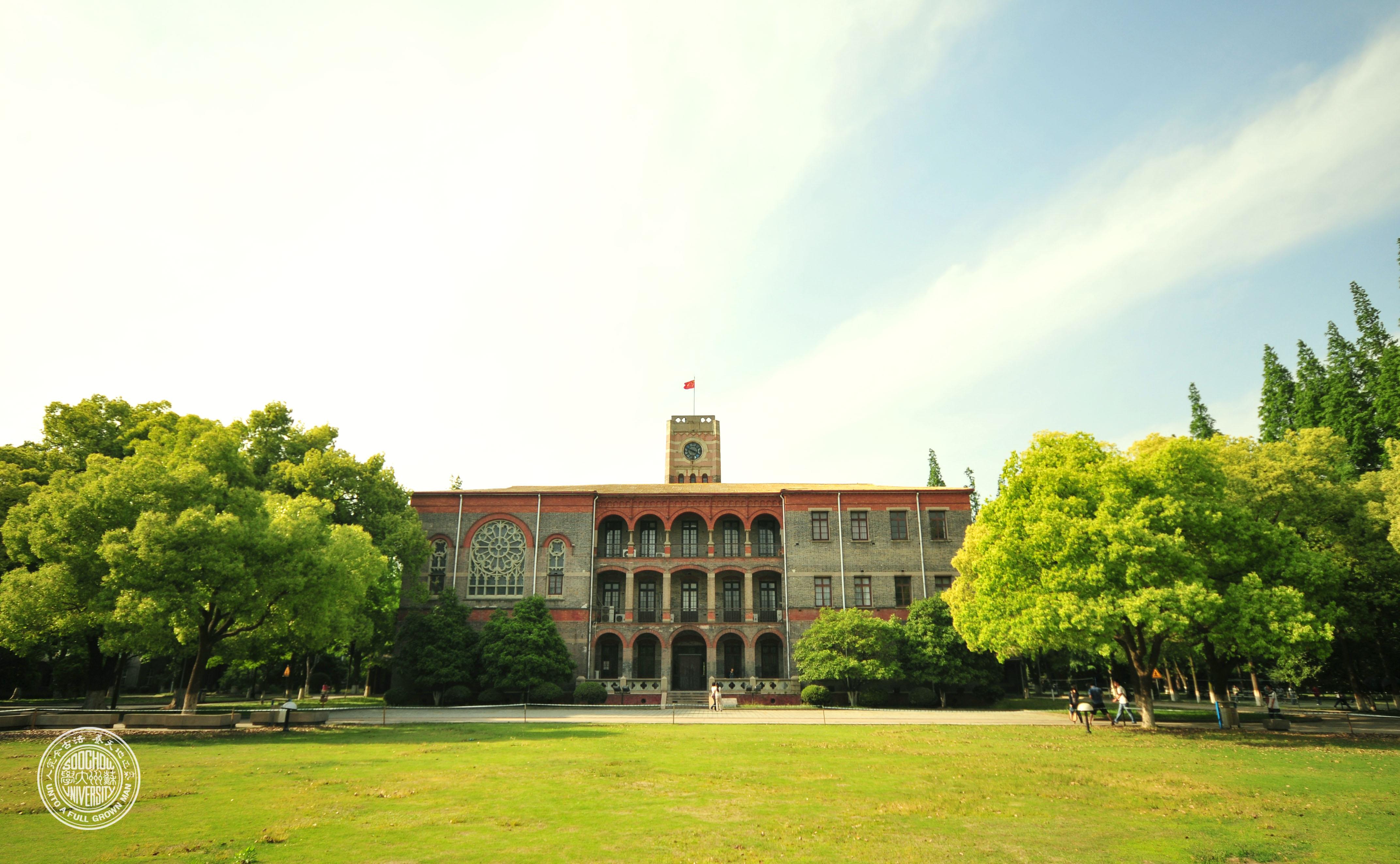 苏州大学01
