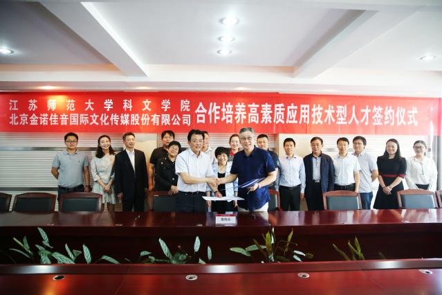 与北京金诺佳音国际文化传媒股份有限公司合作培养高素质应用技术型人才签约仪式